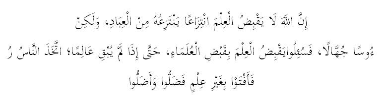 Hadits Imam Bukhari Nomor 98